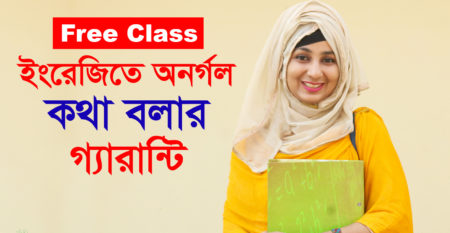 Spoken English Free Live Class