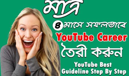 মাত্র ৪ মাসে সফলভাবে YouTube Career তৈরী করুন !! YouTube Best Guideline Step By Step